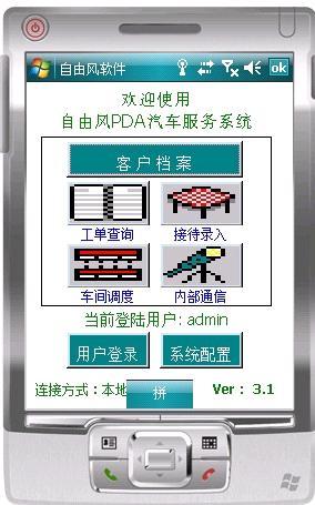 自由风PDA乐虎国际官方网app服务系统